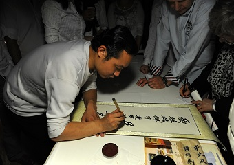 Chinese Calligraphy - Entertainment Company